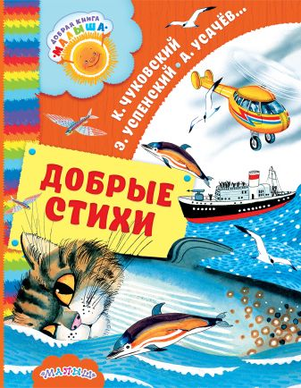 К. Чуковский, Э. Успенский, А. Усачёв - Добрые стихи обложка книги