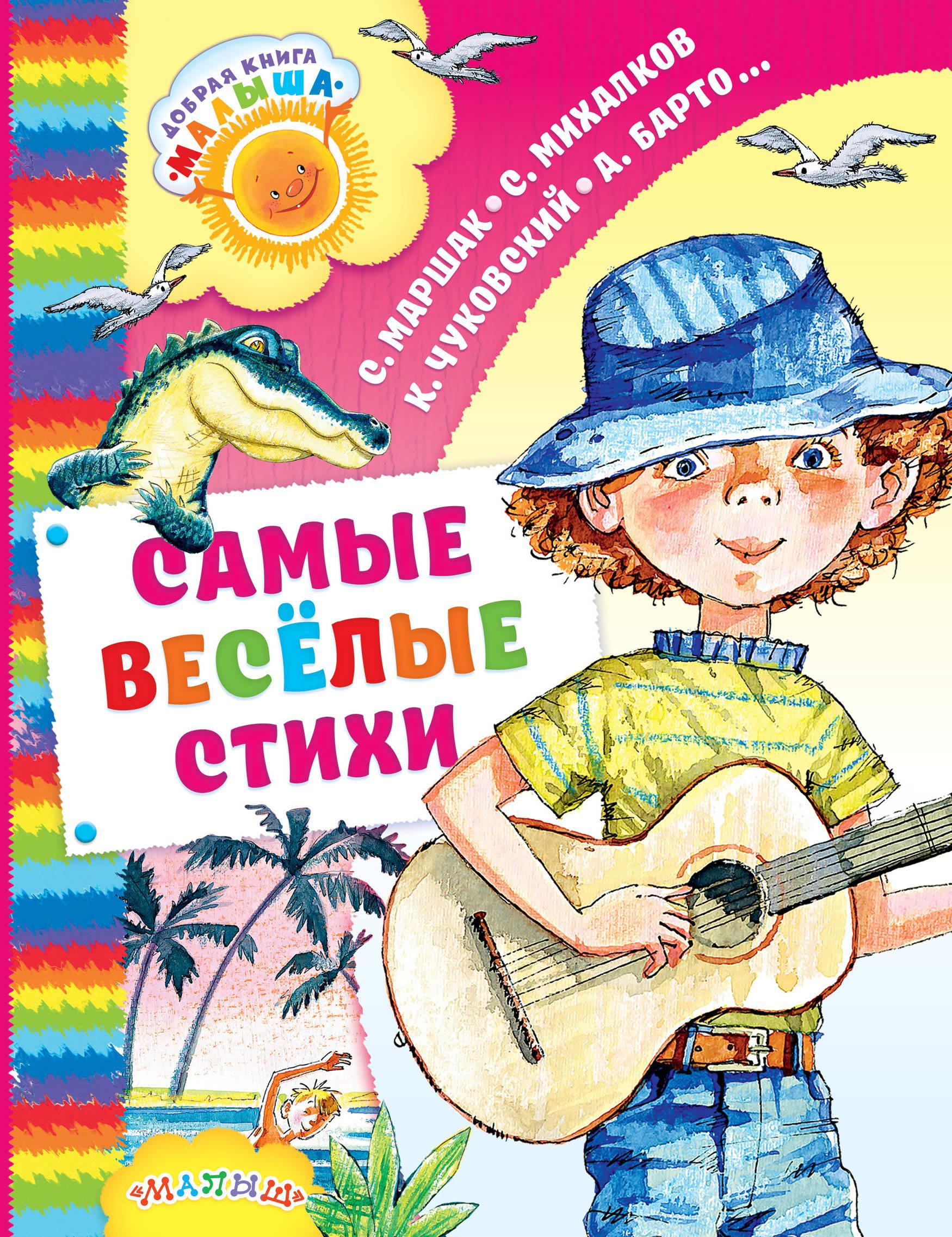 Маршак С.Я, Михалков С.В., Барто А.Л. и другие Самые весёлые стихи