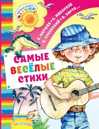 Маршак С.Я, Михалков С.В., Барто А.Л.  и другие - Самые весёлые стихи обложка книги