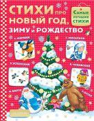 Стихи про Новый год, зиму и Рождество
