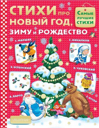 Стихи про Новый год, зиму и Рождество Маршак С.Я., Остер Г.Б., Успенский Э.Н.