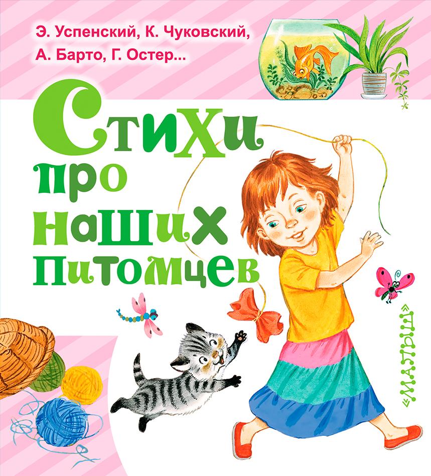 Михалков С.В. Стихи про наших питомцев сергей михалков стихи друзей