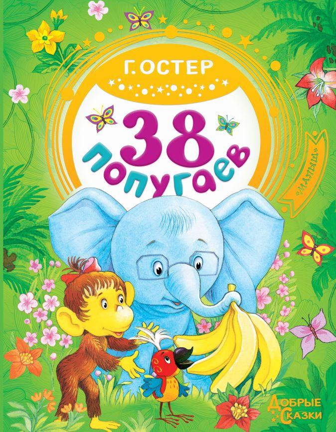 Остер Г. - 38 попугаев обложка книги