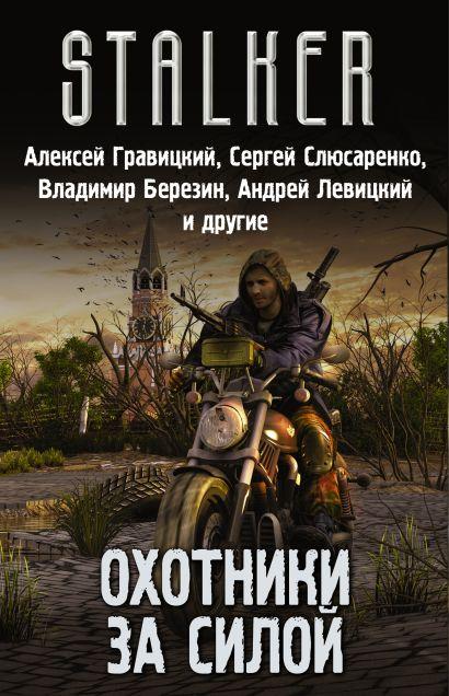 Охотники за силой (комплект из 4 книг) - фото 1