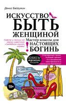 Байгужин Д.Н. - Искусство быть женщиной' обложка книги