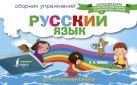 В.В.Попова - Русский язык. Сборник упражнений для начальной школы' обложка книги
