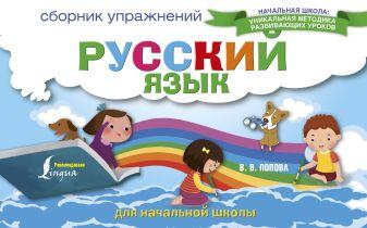 В.В.Попова - Русский язык. Сборник упражнений для начальной школы обложка книги