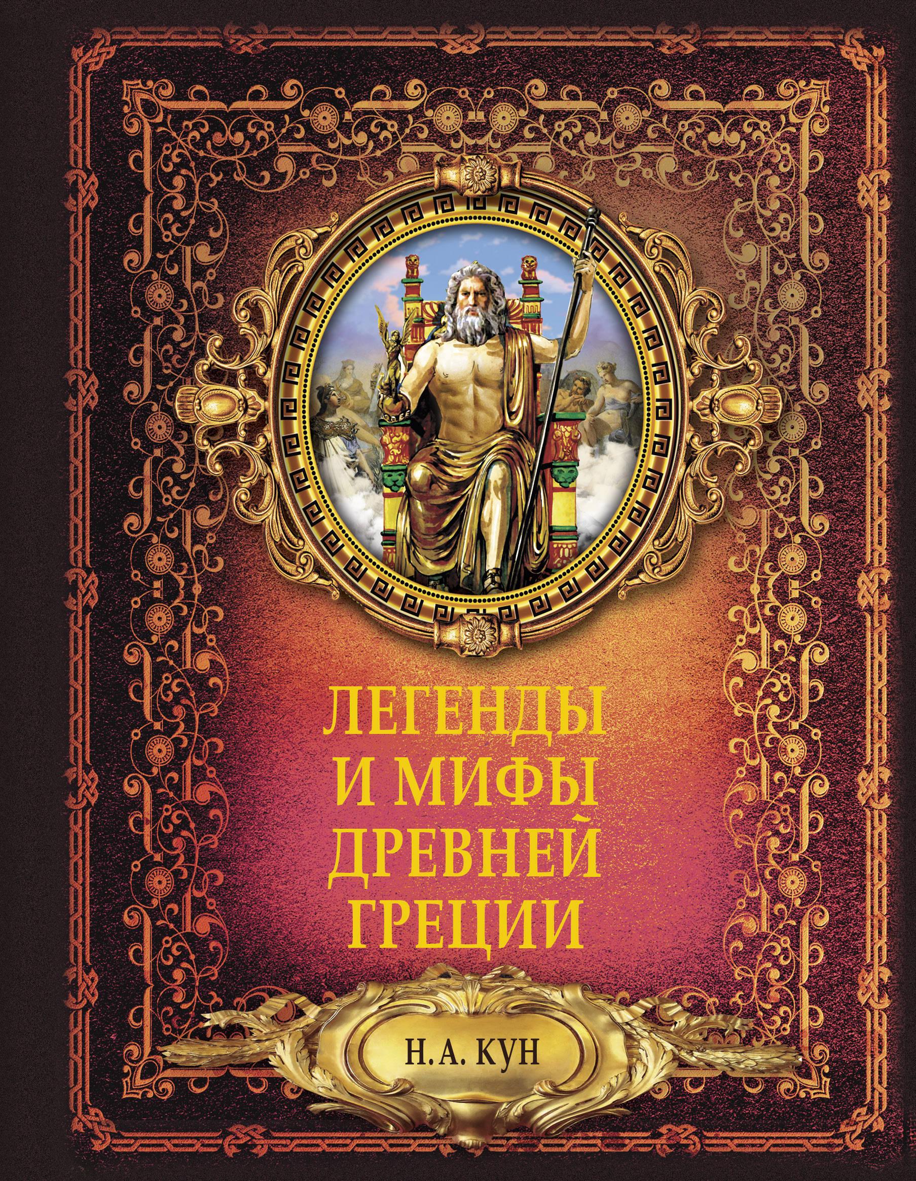 Кун Н.А. Легенды и мифы древней Греции. самые знаменитые боги и герои древней греции