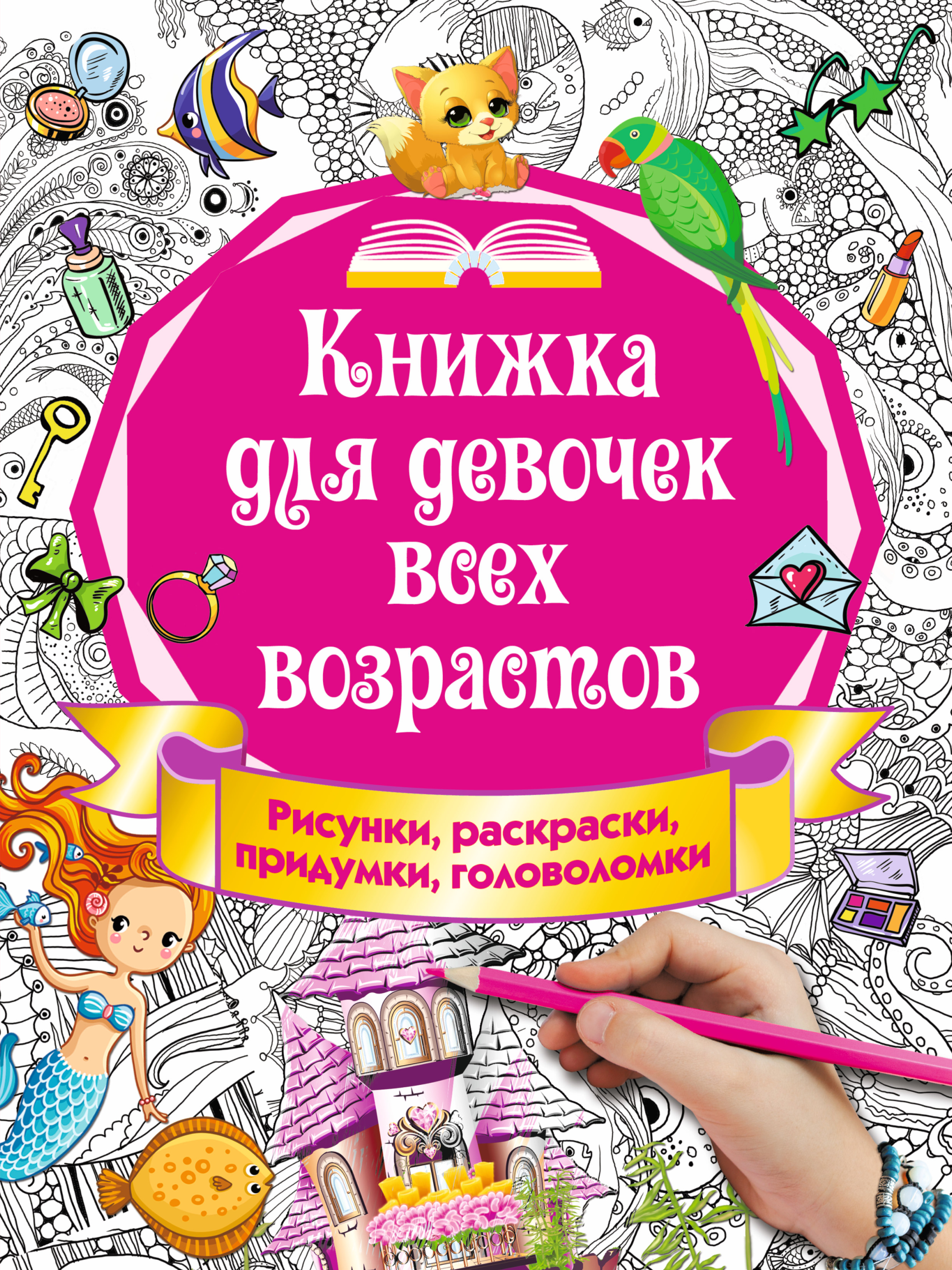 Горбунова И.В. Книжка для девочек всех возрастов. Рисунки, раскраски, придумки платья для девочек
