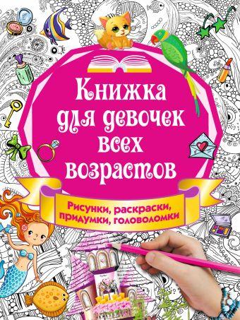 Книжка для девочек всех возрастов. Рисунки, раскраски, придумки Горбунова И.В.