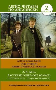 Рассказы о Шерлоке Холмсе: Пестрая лента. Голубой карбункул. Уровень 2