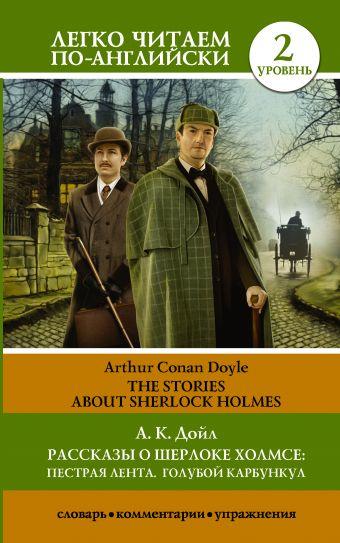 Рассказы о Шерлоке Холмсе: Пестрая лента. Голубой карбункул. Уровень 2 А.К. Дойл