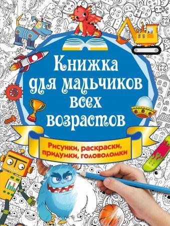 Книжка для мальчиков всех возрастов. Рисунки, раскраски, придумки Оковитая Е.В.