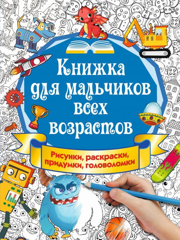 Оковитая Екатерина Книжка для мальчиков всех возрастов. Рисунки, раскраски, придумки