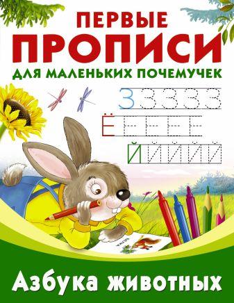 Граблевская О.В., Дмитриева В.Г. - Азбука животных обложка книги