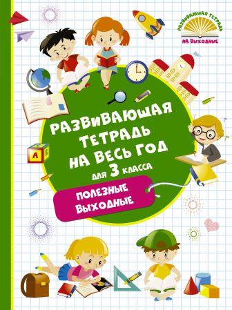 Танько М.А. - Развивающая тетрадь на весь год. Полезные выходные для 3 класса обложка книги