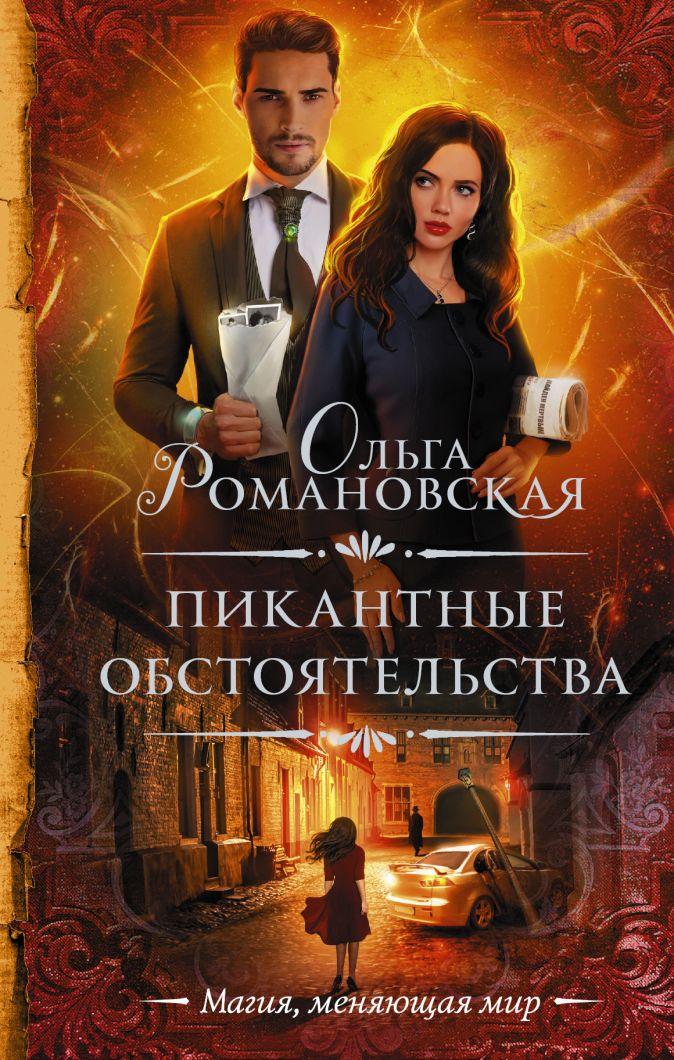 Ольга Романовская - Пикантные обстоятельства обложка книги