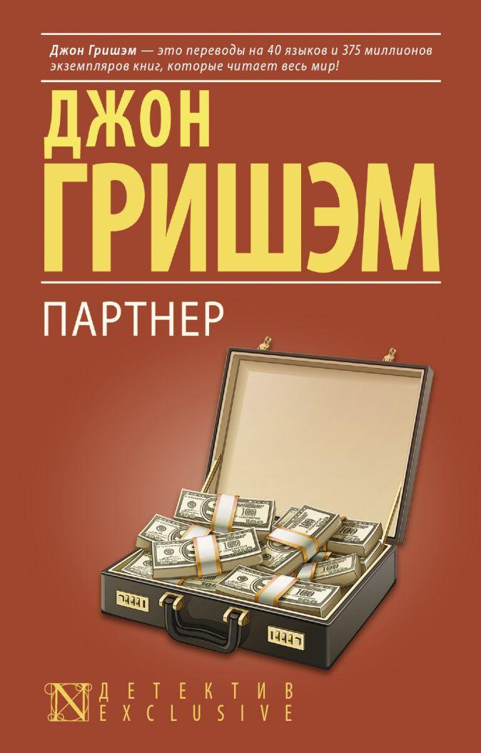 Джон Гришэм - Партнер обложка книги