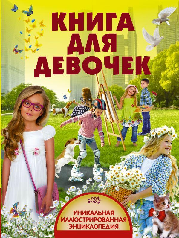 Книга для девочек .