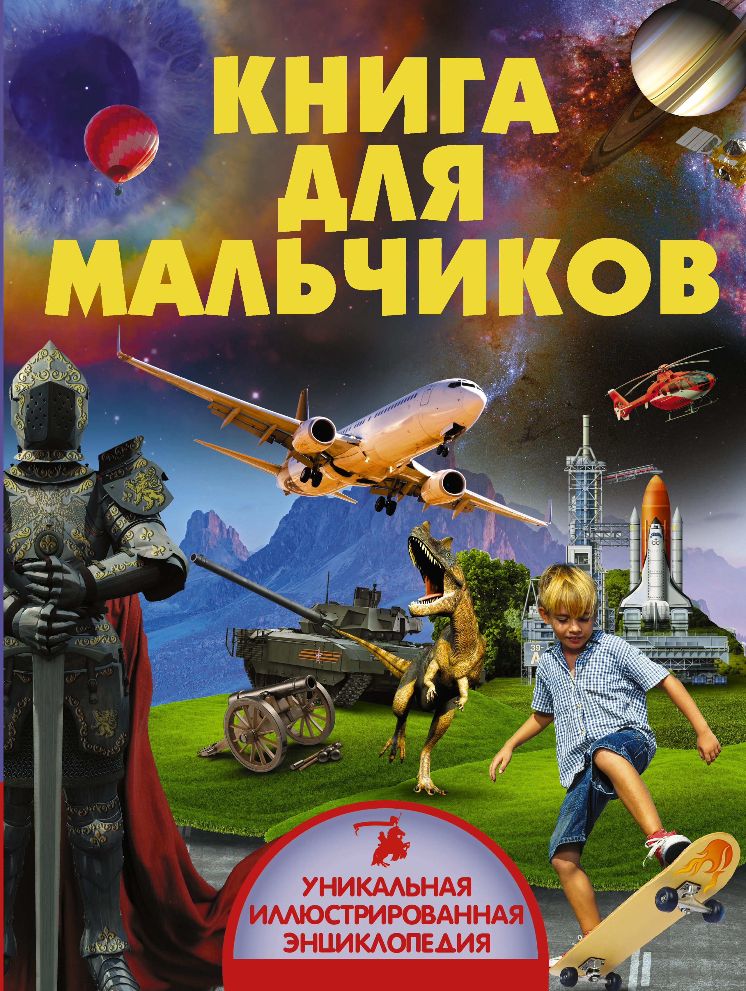 . Книга для мальчиков