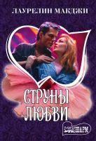 Макджи Л. - Струны любви' обложка книги
