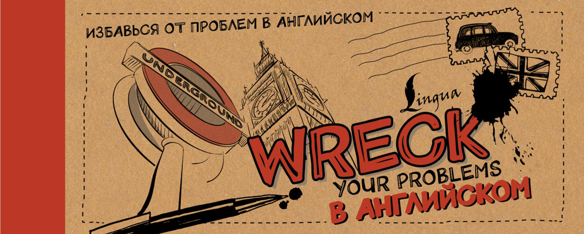 Wreck your problems в английском от book24.ru