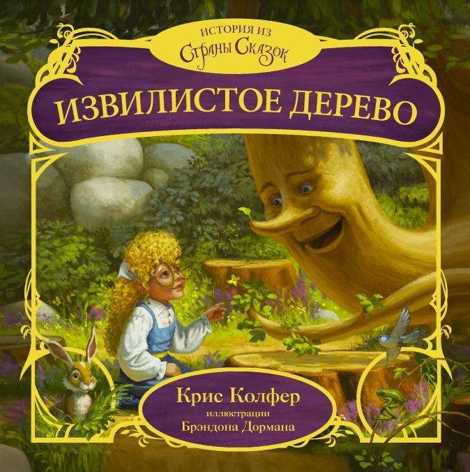 Крис Колфер - Извилистое Дерево обложка книги