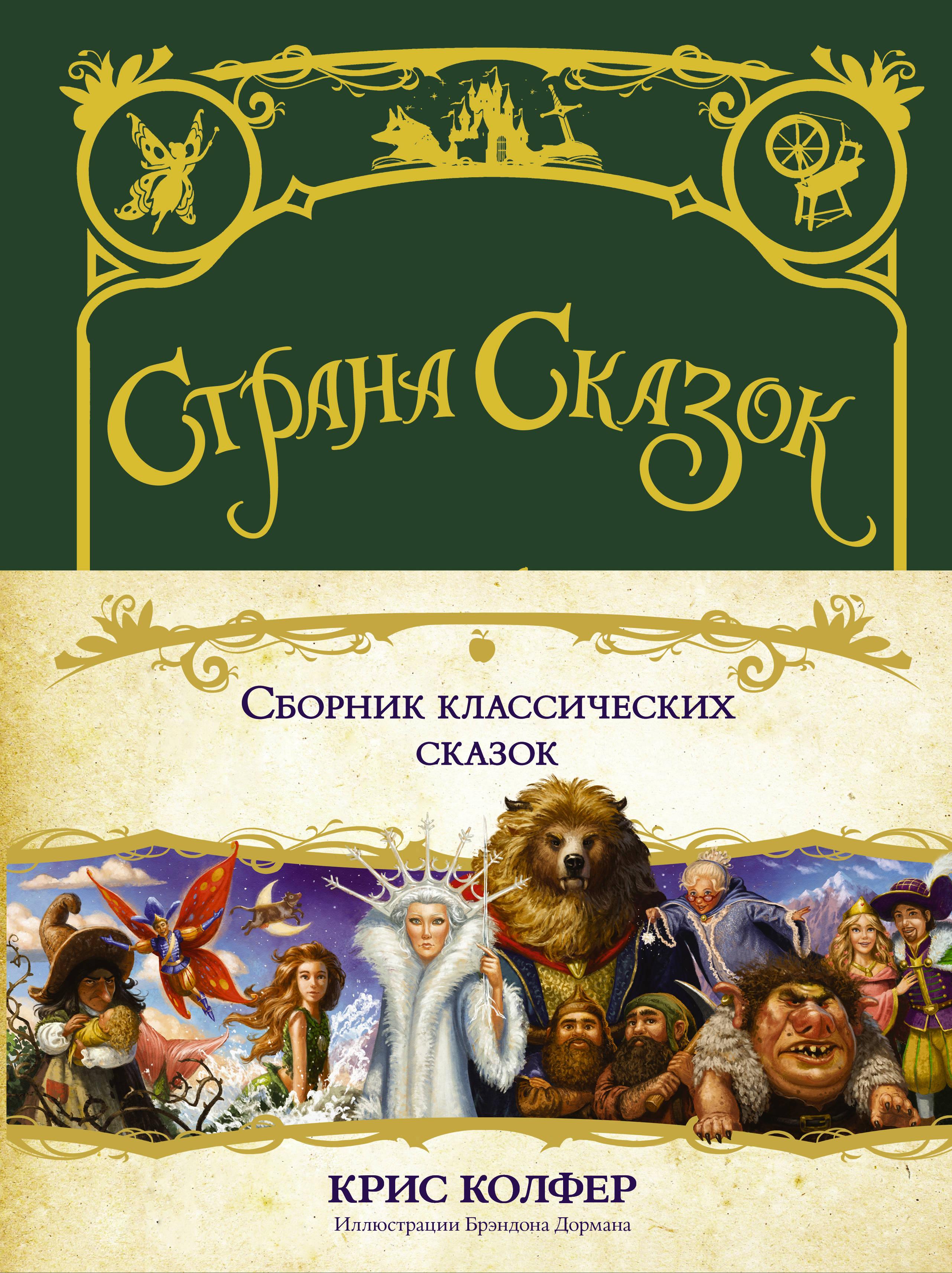 Крис Колфер Страна сказок. Сборник классических сказок колфер к страна сказок авторская одиссея