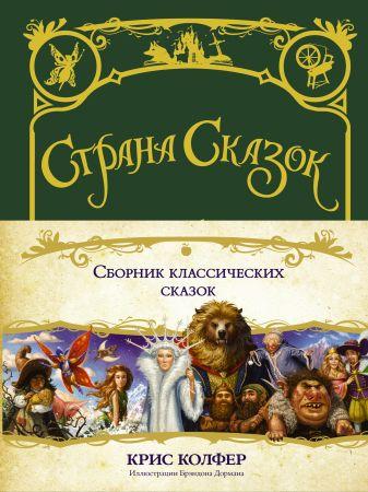Крис Колфер - Страна сказок. Сборник классических сказок обложка книги