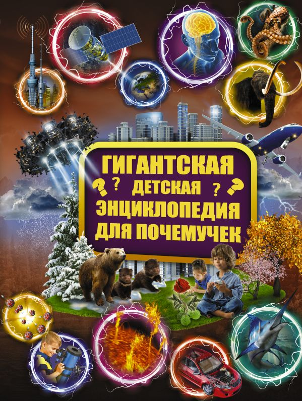Гигантская детская энциклопедия для почемучек .