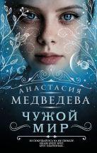 Анастасия Медведева - Чужой мир' обложка книги