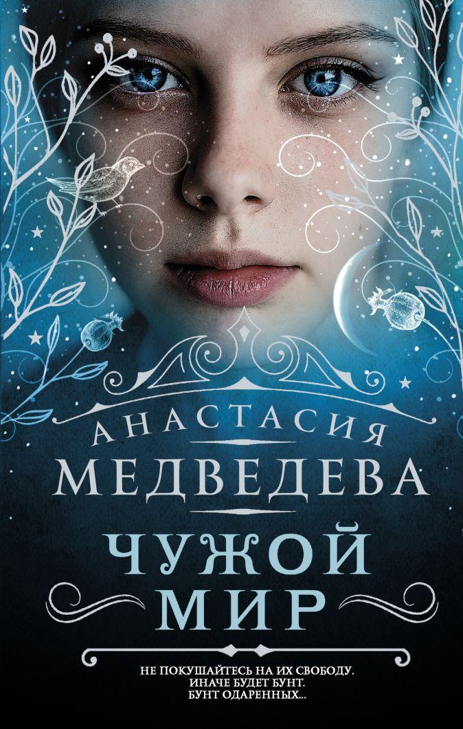 Анастасия Медведева - Чужой мир обложка книги