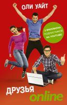 Уайт О. - Друзья Online' обложка книги