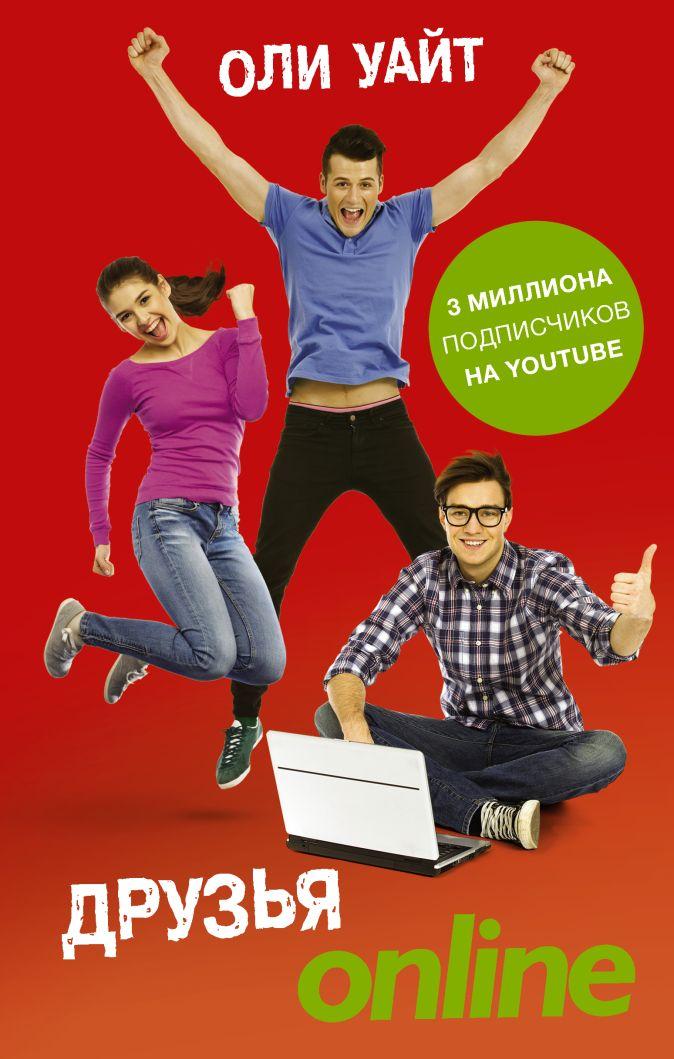 Оли Уайт - Друзья Online обложка книги