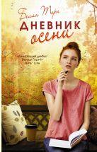 Белла Торн - Дневник осени' обложка книги