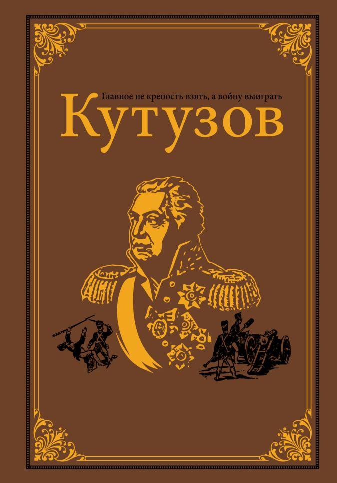 Михайлов О.Н. - Кутузов обложка книги