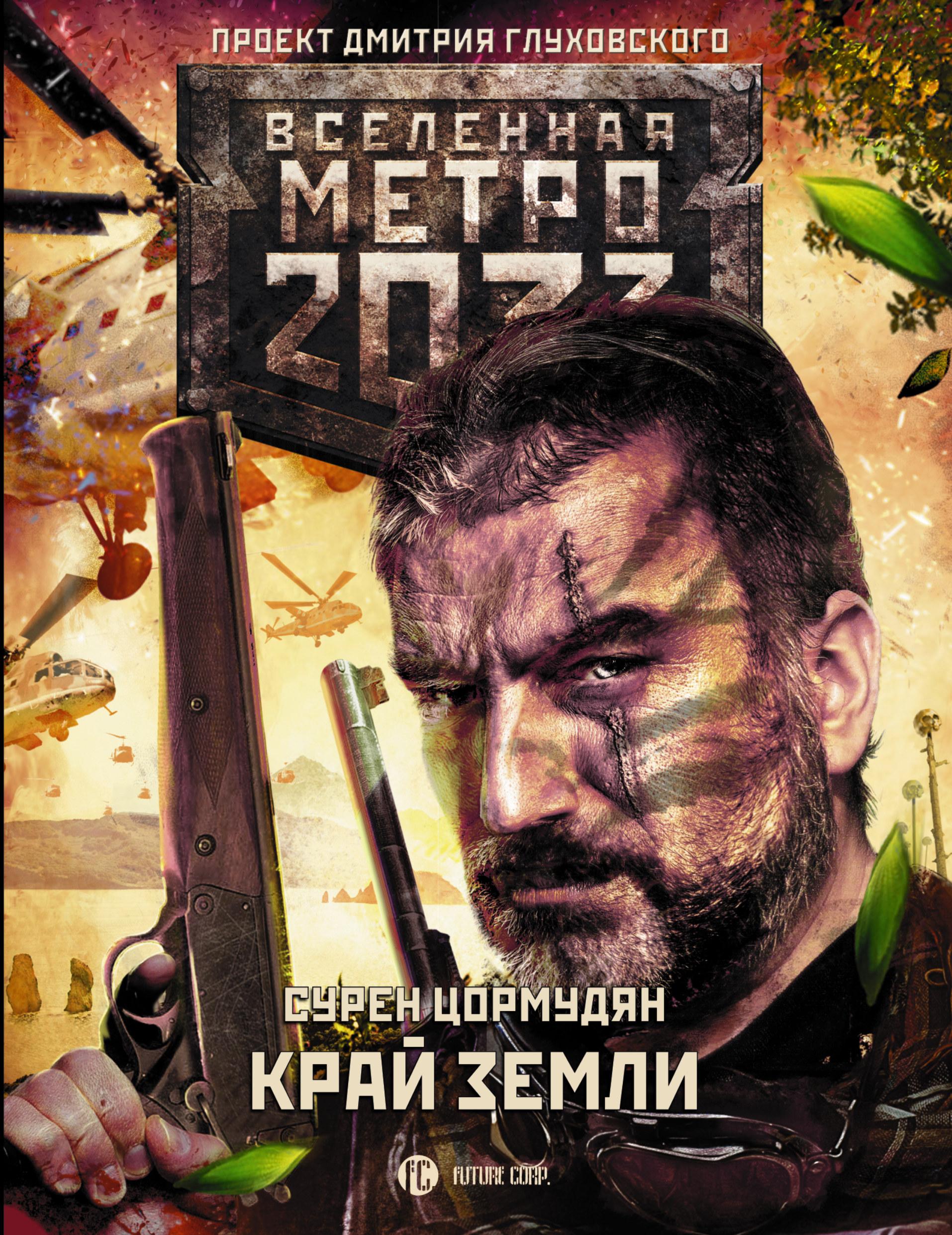 Цормудян С.С. Метро 2033: Край земли. Затерянный рай харитонов ю в метро 2033 на краю пропасти