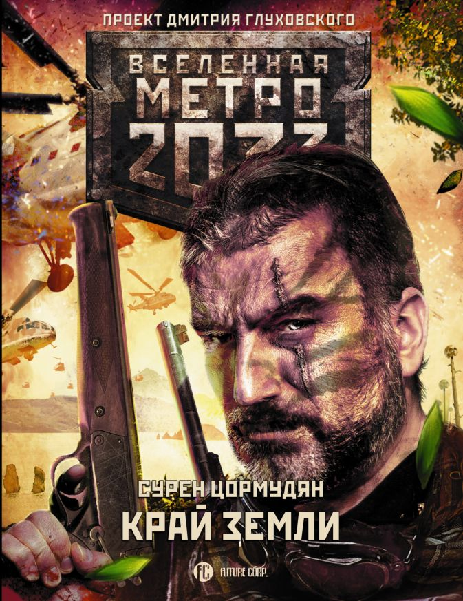 Сурен Цормудян - Метро 2033: Край земли. Затерянный рай обложка книги