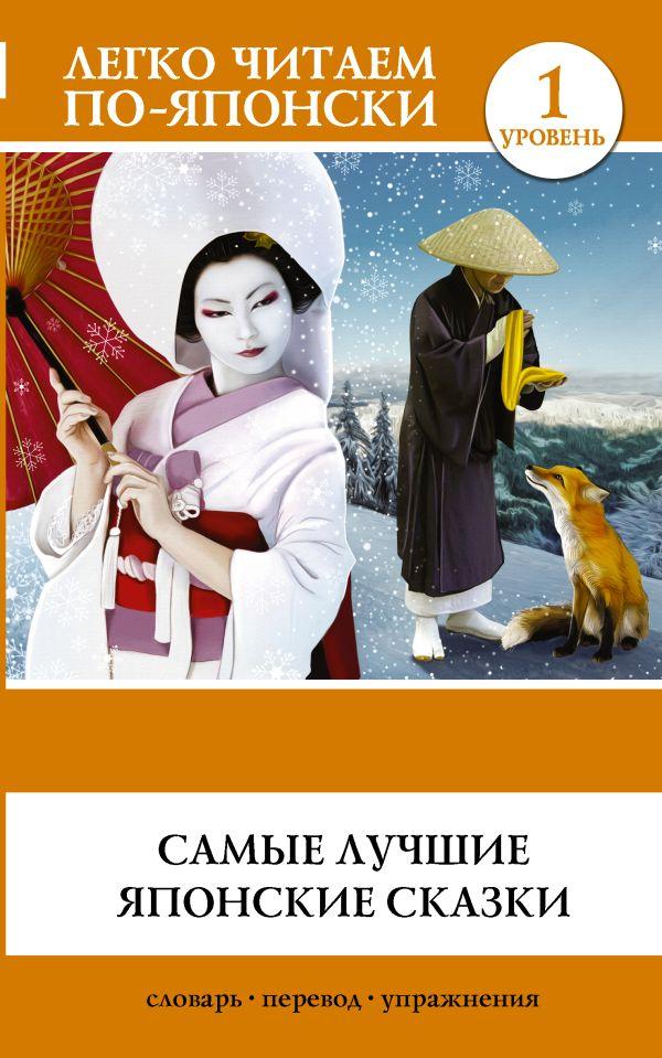 . Самые лучшие японские сказки санович в с японские народные сказки