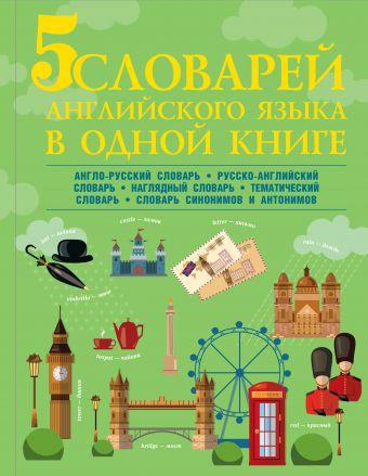 5 словарей английского языка в одной книге .