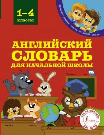Английский словарь для начальной школы В. А. Державина