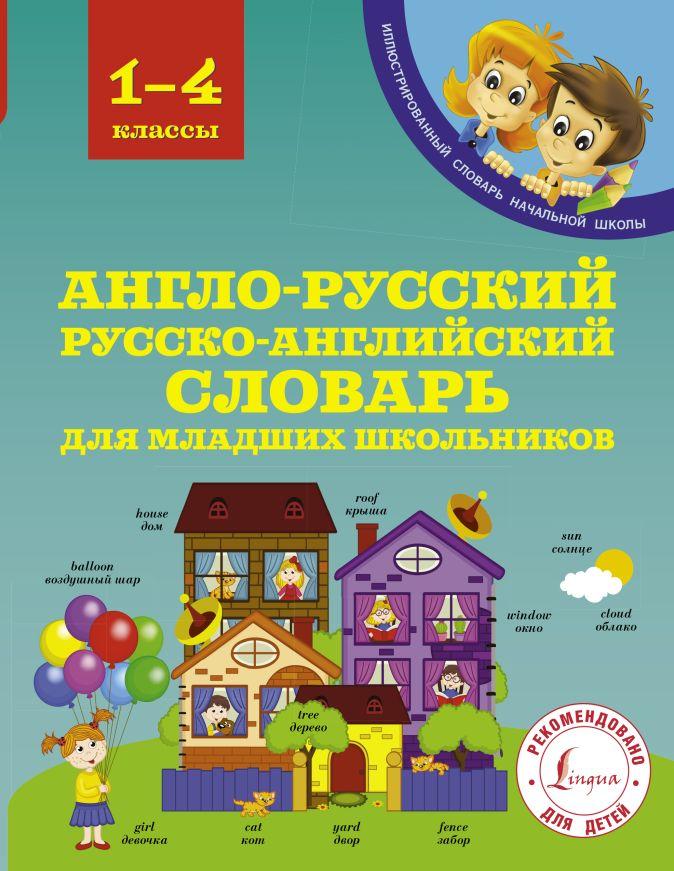 В. А. Державина - Англо-русский русско-английский словарь для младших школьников обложка книги