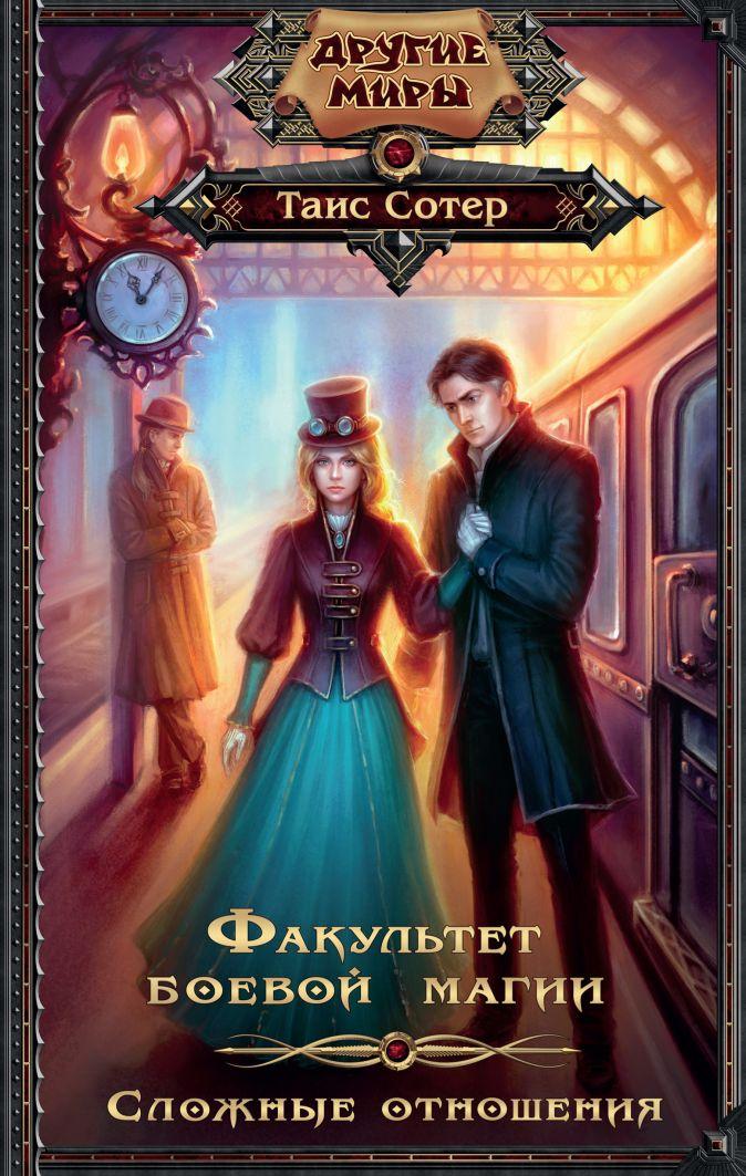 Таис Сотер - Факультет боевой магии. Сложные отношения обложка книги