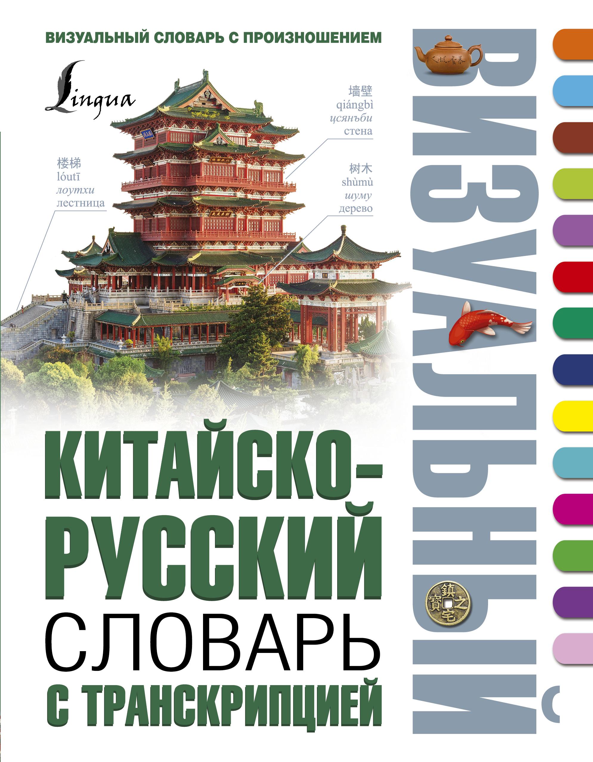 . Китайско-русский визуальный словарь с транскрипцией футболка инструктор