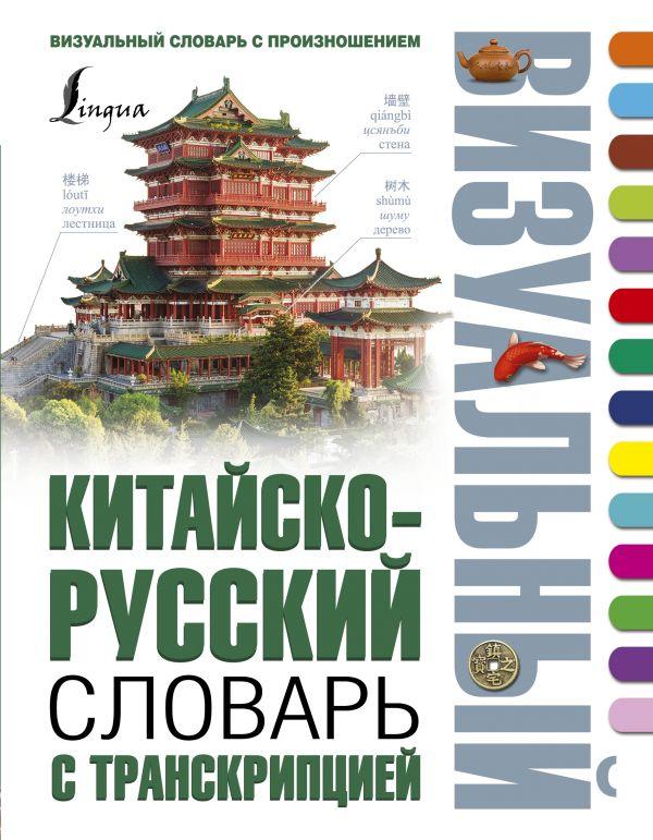 Zakazat.ru: Китайско-русский визуальный словарь с транскрипцией. .
