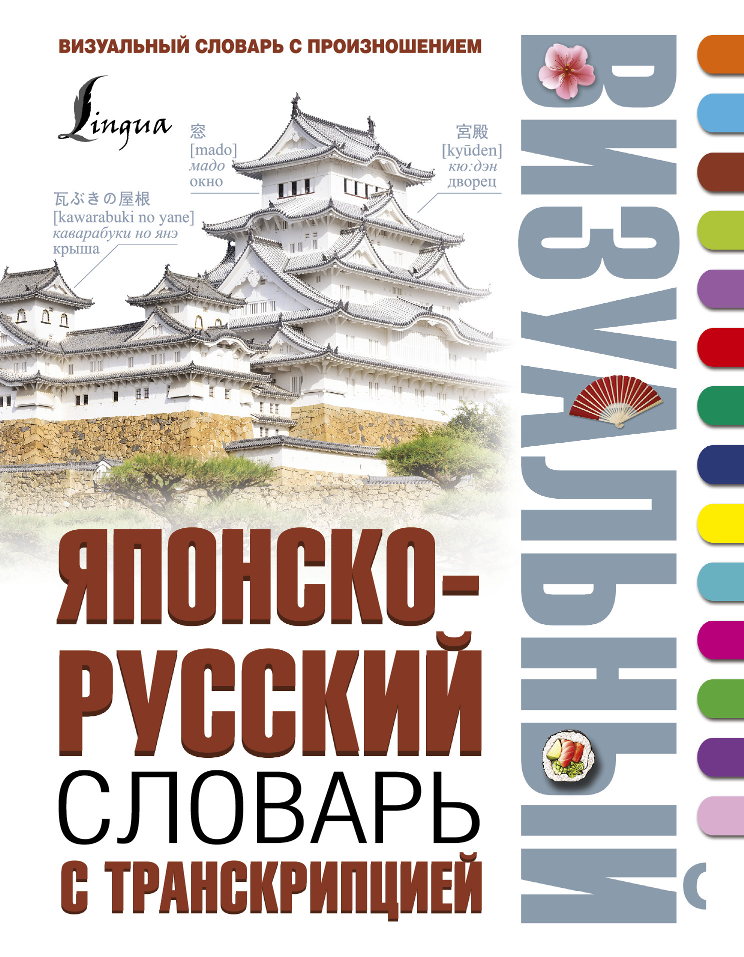 . Японско-русский визуальный словарь с транскрипцией англо русский визуальный словарь с транскрипцией