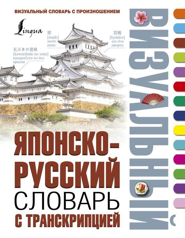 Японско-русский визуальный словарь с транскрипцией .
