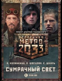 Метро 2033: Сумрачный свет (комплект из 3 книг)