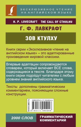 Зов Ктулху Г. Ф. Лавкрафт