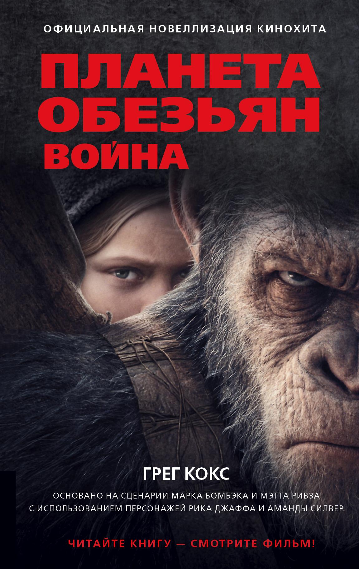 Кокс Г. Планета обезьян. Война миллан цезарь главная книга вожака стаи